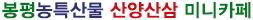 봉평메밀가루 봉평농특산물 산양산삼 봉평메밀차 국산메밀가루 메밀가루100% 메밀묵가루 쓴메밀 봉평쓴메밀 국산메밀차 순메밀가루 메밀껍질 택배배송
